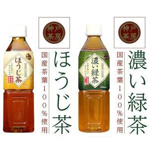 神戸茶房 緑茶・麦茶・烏龍茶 500ml*24本 6種類から選べる 送料無料(北海道、沖縄を除く) お茶 ペットボトル|soukaidrink|04