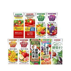 カゴメ 野菜ジュース(200ml*24本) 人気の10種類から選べる 【送料無料(北海道、沖縄を除く)】
