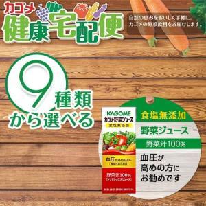 カゴメ 野菜ジュース(200ml*24本) 人気の10種類から選べる 【送料無料(北海道、沖縄を除く)】|soukaidrink|02