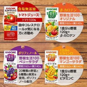 カゴメ 野菜ジュース(200ml*24本) 人気の10種類から選べる 【送料無料(北海道、沖縄を除く)】|soukaidrink|03