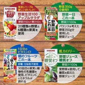 カゴメ 野菜ジュース(200ml*24本) 人気の10種類から選べる 【送料無料(北海道、沖縄を除く)】|soukaidrink|04