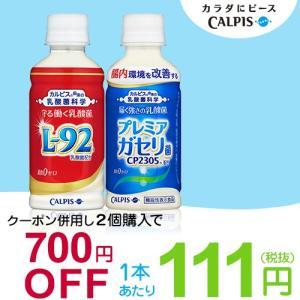 カルピスの乳酸菌飲料200ml×24本入 2種類から選べる ...