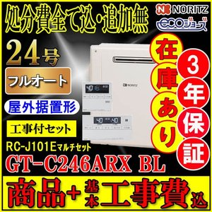 給湯器 都市ガス用 ノーリツ ガス給湯器 GT-C2452ARX-2 BL  24号 据置形 エコジョーズ フルオート リモコンRC-D101E付・工事セット 給湯機