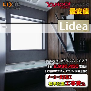 リクシル イナックス システムバスルーム アライズ Kタイプ (1.5坪サイズ) K1624 プランNO.BM01A 写真セット価格 浴室|souken-liberty