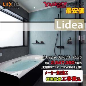 リクシル イナックス システムバスルーム アライズ Kタイプ (1.25坪サイズ) K1620 プランNO.BM02A 写真セット価格 浴室|souken-liberty