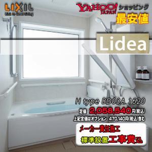 リクシル イナックス システムバスルーム アライズ Mタイプ (1.25坪サイズ) M1620 プランNO.BM05A 写真セット価格 浴室|souken-liberty
