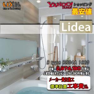 リクシル イナックス システムバスルーム アライズ Mタイプ (メーターモジュールサイズ) Ms1818 プランNO.BM06A 写真セット価格 浴室|souken-liberty
