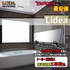 リクシル イナックス システムバスルーム アライズ Zタイプ (1坪サイズ) Z1616 プランNO.BM08A 写真セット価格 浴室|souken-liberty