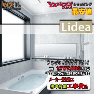 リクシル イナックス システムバスルーム アライズ Zタイプ (メーターモジュールサイズ) Z1318 プランNO.BM09A 写真セット価格 浴室|souken-liberty