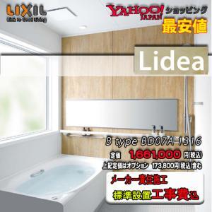 リクシル イナックス システムバスルーム アライズ Zタイプ (1.25坪サイズ) Z1620 プランNO.BM10A 写真セット価格 浴室|souken-liberty