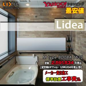 リクシル イナックス システムバスルーム アライズ Zタイプ (1坪サイズ) Z1616 プランNO.BM11A 写真セット価格 浴室|souken-liberty