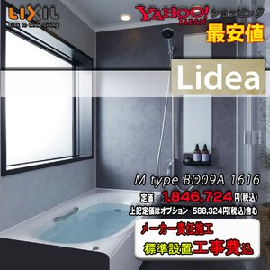 リクシル イナックス システムバスルーム アライズ Eタイプ (1坪サイズ) E1616 プランNO.BM12A 写真セット価格 浴室|souken-liberty