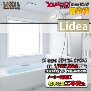リクシル イナックス システムバスルーム アライズ Eタイプ (0.75坪サイズ) E1216 プランNO.BM13A 写真セット価格 浴室|souken-liberty