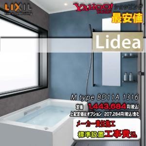 リクシル イナックス システムバスルーム アライズ Cタイプ (0.75坪サイズ) Cs1216 プランNO.BM14A 写真セット価格 浴室|souken-liberty