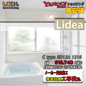 リクシル イナックス システムバスルーム アライズ Zタイプ (1.25坪サイズ) Z1620 プランNO.BM15A 写真セット価格 浴室|souken-liberty