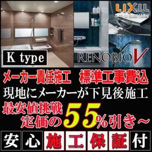 リクシル イナックス システムバス リモア こだわり満足プラン KM1620(1.25坪サイズ) プランNO.BR01A 写真セット価格 浴室|souken-liberty