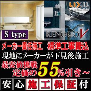 リクシル イナックス システムバス リモア こだわり暖房プラン KD1616(1坪サイズ) プランNO.BR04A 写真セット価格 浴室|souken-liberty