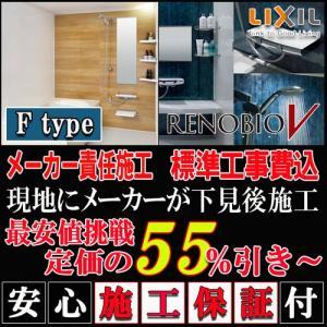 リクシル イナックス システムバスルーム リモア こだわり収納プラン KS1316(0.75坪強サイズ) プランNO.BR05A 写真セット価格 浴室|souken-liberty