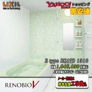 リクシル イナックス システムバスルーム リモア スタンダードプラン ST1616(1坪サイズ) プランNO.BR06A 写真セット価格 浴室|souken-liberty