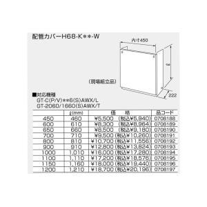 配管カバーH68−K 60cm|souken-liberty