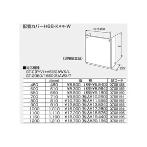 配管カバーH68−K 45cm|souken-liberty
