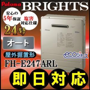 パロマ エコジョーズ FH-E247ARL 24号 オート 据置形 【5年保証付】