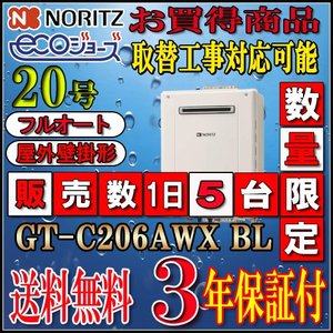 ノーリツ ガス給湯器 エコジョーズ 給湯器 GT-C2052AWX-2 BL 20号 フルオート 設置フリー形 ガスふろ給湯器 給湯機【都市ガス専用13A/12A】