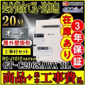 ノーリツ ガス給湯器 GT-C2052SAWX-2 BL エコジョーズ 給湯器 オート 20号 給湯器 リモコンRC-D101E付・工事セット ガスふろ給湯器工事費込み価格