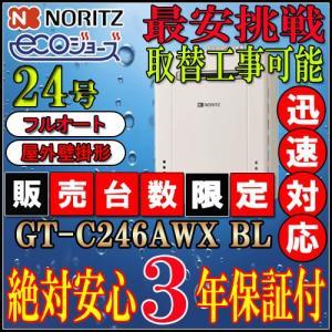 【ノーリツ エコジョーズ ガス給湯器】 最新機種 GT-C246AWX BL 24号 LPガス/都市ガス用 フルオート 壁掛形 ガスふろ給湯器[62シリーズGT-C2462AWX]|souken-liberty