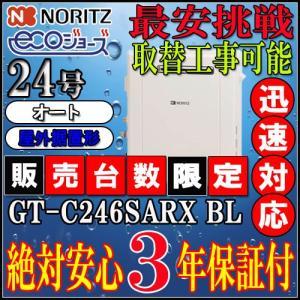 【ノーリツ エコジョーズ ガス給湯器】 最新機種 GT-C246SARX BL 24号 LPガス/都市ガス用 オート据置形 ガスふろ給湯器[62シリーズGT-C2462SARX]|souken-liberty