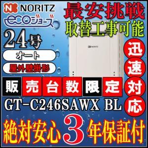 【ノーリツ エコジョーズ ガス給湯器】 最新機種 GT-C246SAWX BL 24号 都市ガス用 オート壁掛形 ガスふろ給湯器[62シリーズGT-C2462SAWX]|souken-liberty