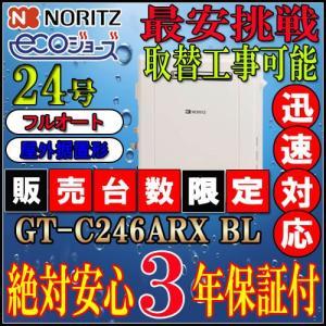 給湯器 ノーリツ ガス給湯器 エコジョーズ GT-C2452ARX-2 BL 24号 フルオート 給湯器 据置形 ガスふろ給湯器【都市ガス専用13A/12A】