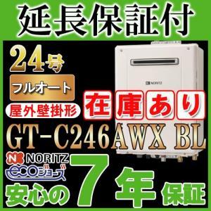7年保証付ノーリツ ガスふろ給湯器 エコジョーズ GT-C2452AWX-2 BL 24号 フルオート 壁掛形