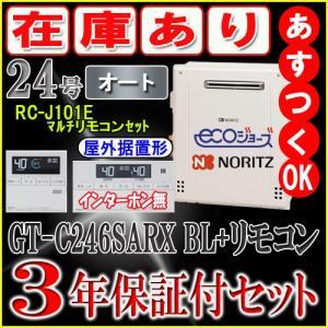ノーリツガス給湯器エコジョーズ GT-C2452SARX-2 BL 24号 オート 据置形 リモコンRC-D101E(浴室・台所) セット商品