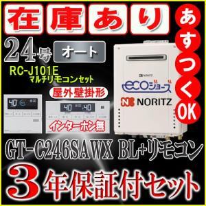ノーリツガス給湯器エコジョーズ GT-C2452SAWX-2 BL 24号 オート 壁掛形 リモコンRC-D101Eマルチリモコン(浴室・台所) セット商品
