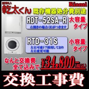 ガス衣類乾燥機 交換工事費【乾太くん RDT-52SA(-R)/RDT-54S-SV/RDT-31S...