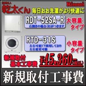 ガス衣類乾燥機 新規工事費【乾太くん RDT-52SA(-R)/RDT-54S-SV/RDT-31S...