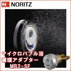 マイクロバブル浴 ノーリツ循環アダプター MB2-1-SF|souken-liberty