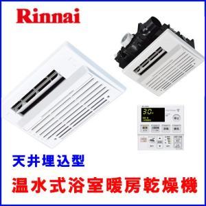 リンナイ 浴室暖房乾燥機 RBH-C333WK3SNP  2室暖房3室暗記対応 天井埋込型 脱衣室リモコン付