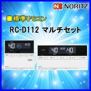 ノーリツリモコンRC-D112マルチセット(浴室・台所)