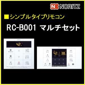 【ノーリツ シンプルタイプリモコン】 RC-B001 マルチセット|souken-liberty