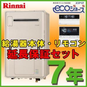 7年保証付 リンナイガス給湯器エコジョーズRUF-E2405SAW(A) 24号 オート 壁掛形 リモコンMBC-220V(浴室・台所) セット商品|souken-liberty