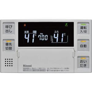 7年保証付 リンナイガス給湯器エコジョーズRUF-E2405SAW(A) 24号 オート 壁掛形 リモコンMBC-220V(浴室・台所) セット商品|souken-liberty|03