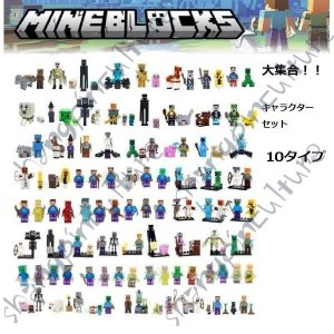 マインクラフト 大集合 レゴ互換品 セット 互換品 キャラクター 10タイプ おもしろい 玩具 クリ...