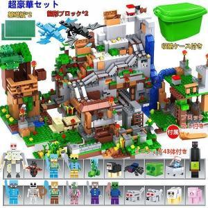 ブロック マインクラフト風 山の洞窟 超豪華セット ミニフィグ43体 レゴ互換 マイクラ風 レゴ ブ...