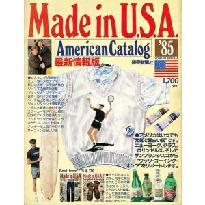 メード・イン・U.S.A. American Catalog '85/読売スペシャル|soukodou