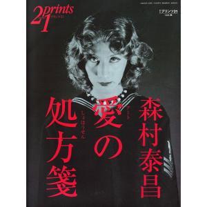 プリンツ21 1998秋「森村泰昌 愛の処方箋」(ブロマイド、きせかえ人形セット付き)|soukodou