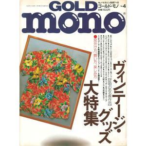 ゴールド・モノ ヴィンテージ・グッズ大特集|soukodou