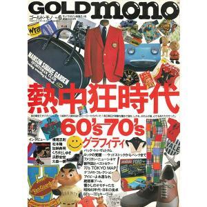 ゴールド・モノ 熱中狂時代60's-70'sグラフィティ|soukodou