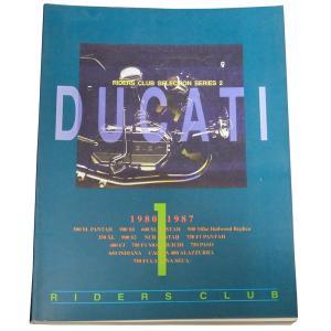 DUCATI ドゥカティ 1&2/ライダーズクラブセレクションシリーズ soukodou 02
